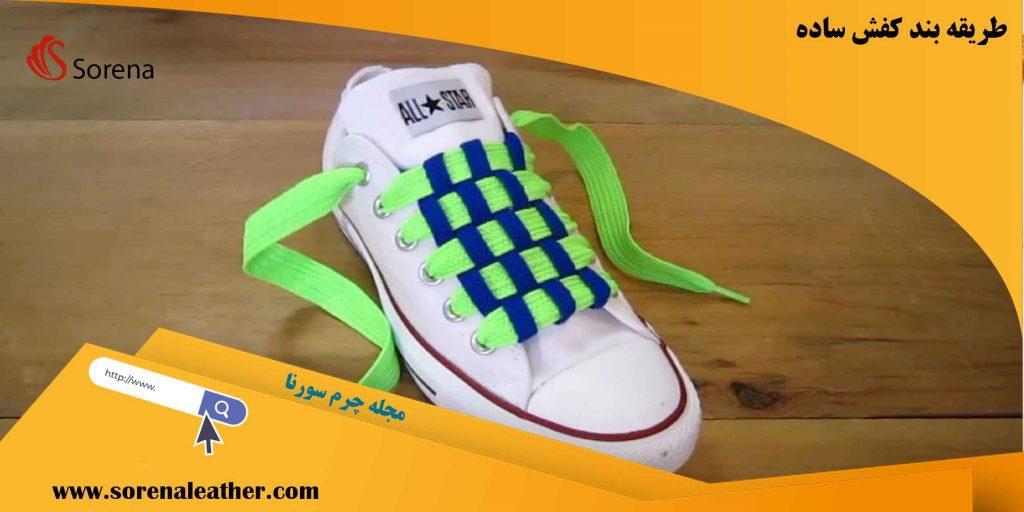 طریقه بستن بند کفش ساده