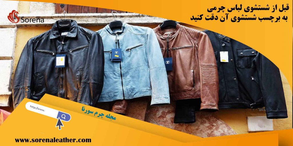 Washing leather clothes