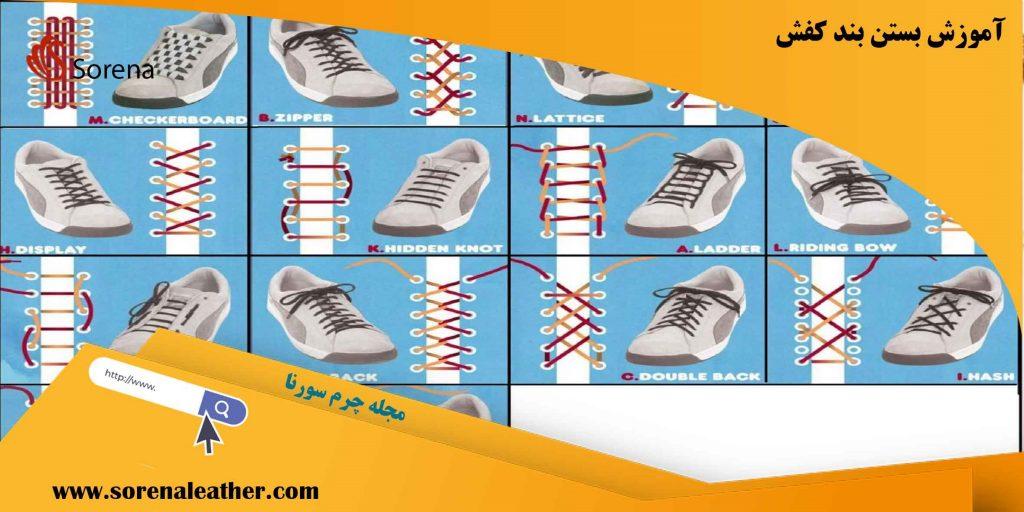 بستن بند کفش دو رنگ