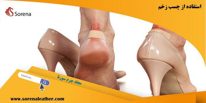 چسب زخم کمک کند تا کفش های نو پا را نزنند