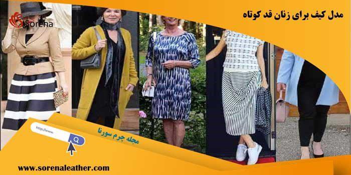 مدل کیف برای زنان قد کوتاه