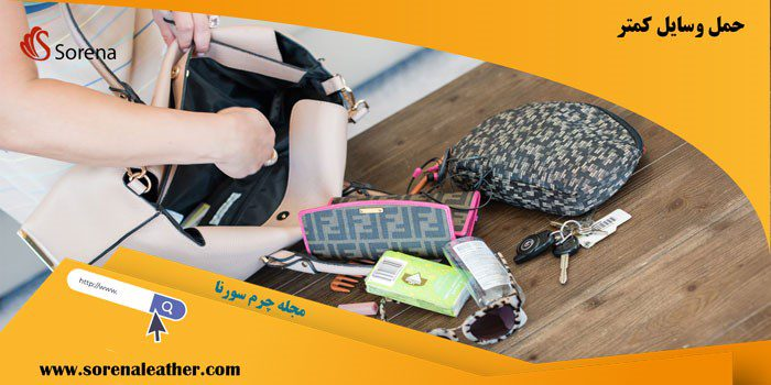 حمل وسایل کمتر در کیف های بزرگ زنانه