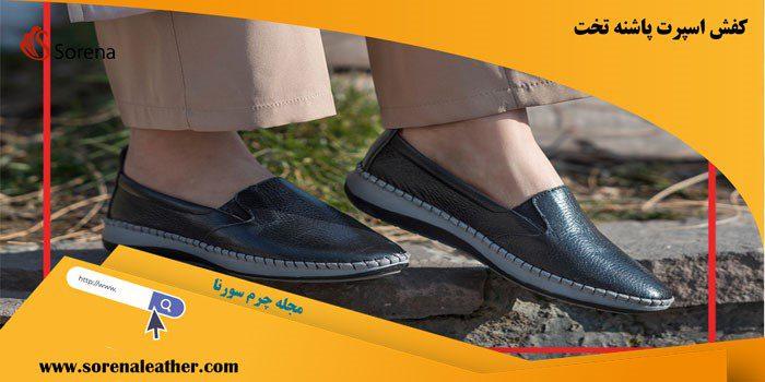 کفش اسپرت پاشنه تخت، یک کفش ضروری برای خانم ها