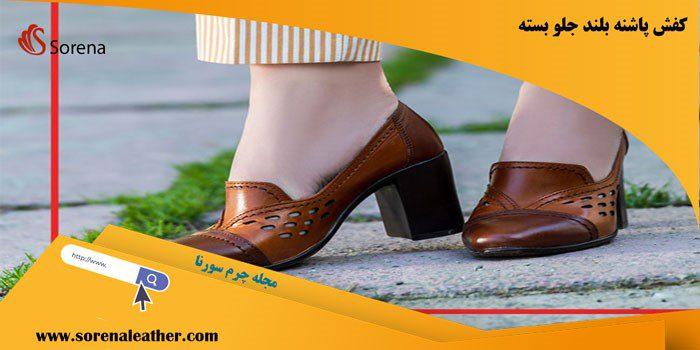 کفش پاشنه بلند جلو بسته، یکی از کفش های ضروری بانوان است