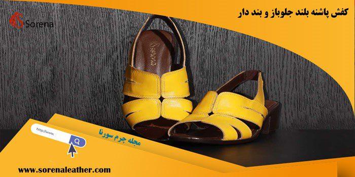کفش پاشنه بلند جلو باز و بند دار، یکی از کفش های ضروری برای خانم ها محسوب می شود