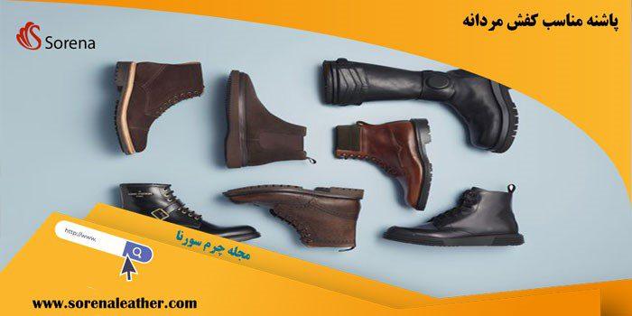 پاشنه مناسب برای کفش مردانه