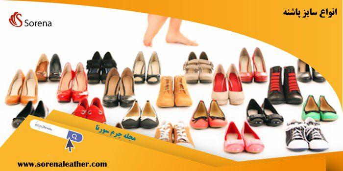 انواع پاشنه کفش