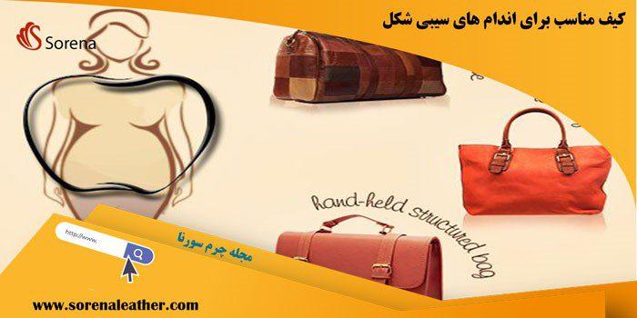 کیف زنانه مناسب برای اندام سیبی شکل
