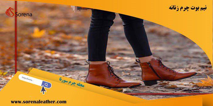 نیم بوت چرم زنانه را می توان یکی از کفش های ضروری بانوان دانست