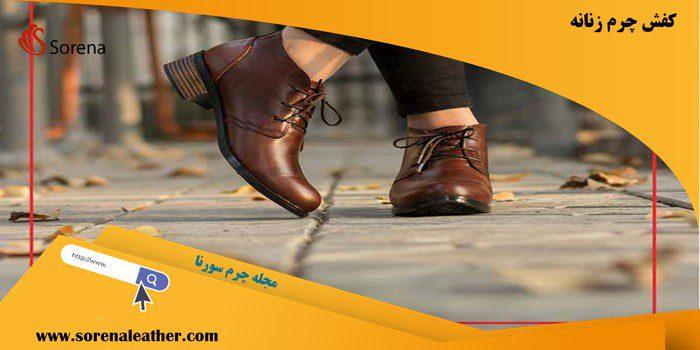 از جمله کفش های ضروری خانم ها، کفش چرم زنانه است