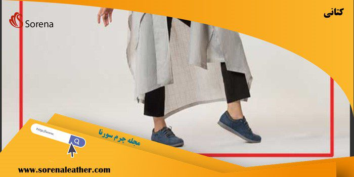 کفش کتانی از جمله کفش ضروری خانم ها