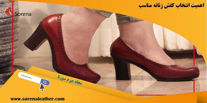 اهمیت انتخاب کفش زنانه مناسب