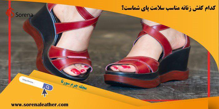 کفش زنانه ای که مناسب شماست