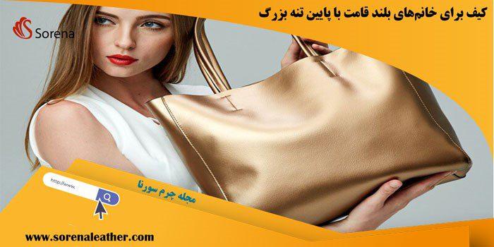 کیف برای خانمهای بلند قامت با پایین تنه بزرگ