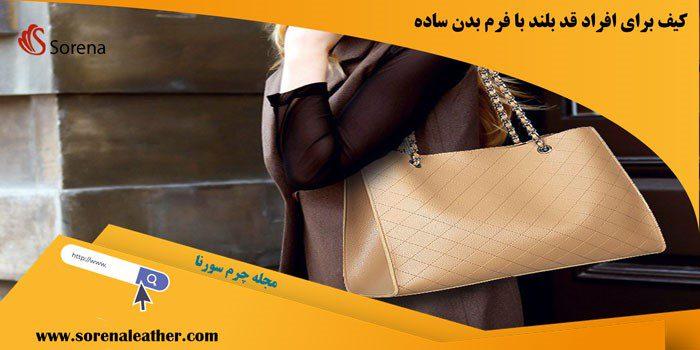 کیف برای افراد قد بلند با فرم بدن ساده