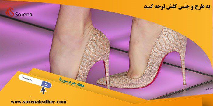 به طرح و جنس کفش توجه کنید