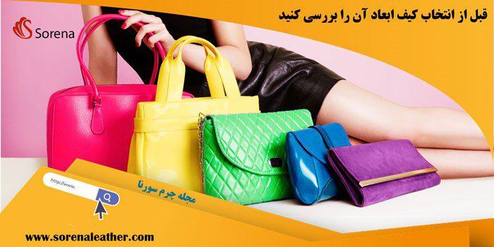 توجه به ابعاد کیف قبل از خرید