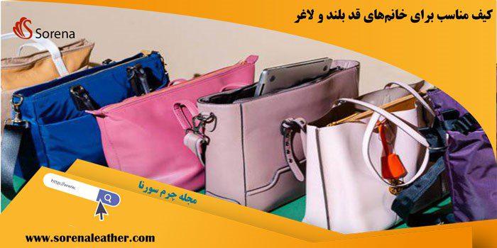 کیف مناسب برای خانمهای قد بلند و لاغر
