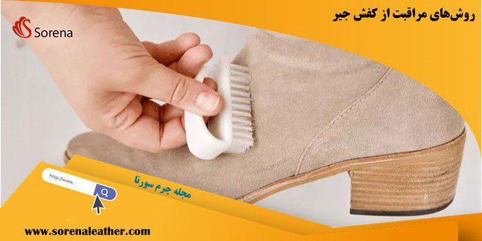 روشهای مراقبت از کفش جیر