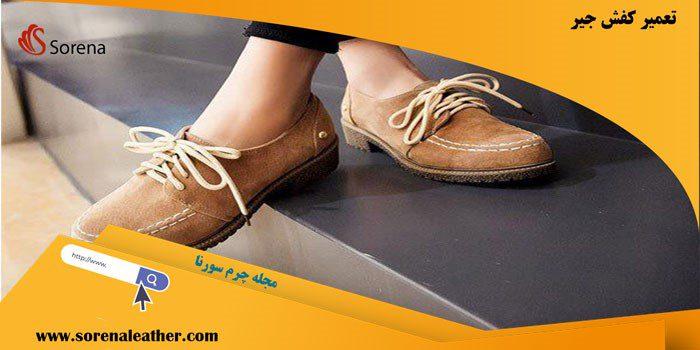 تعمیر کفش جیر