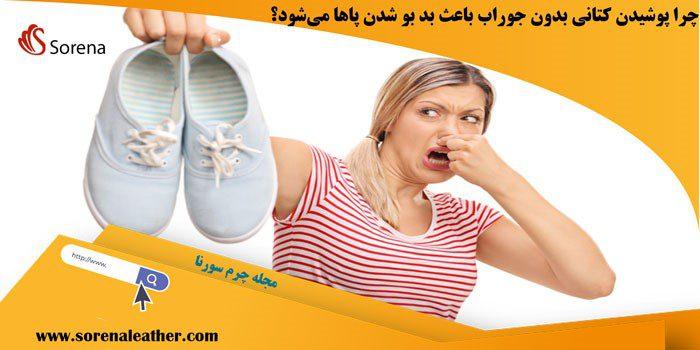 چرا پوشیدن کتانی بدون جوراب باعث بد بو شدن پاها میشود؟