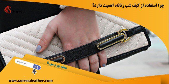 چرا استفاده از کیف شب زنانه، اهمیت دارد؟