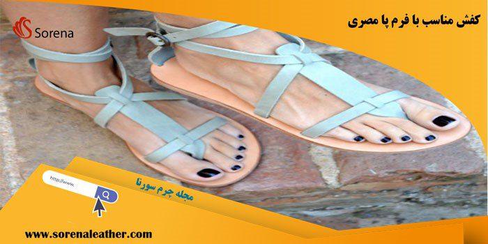 کفش مناسب با فرم پا مصری