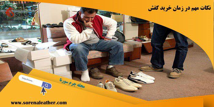 نکات مهم در زمان خرید کفش
