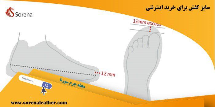 تشخیص سایز کفش برای خرید اینترنتی