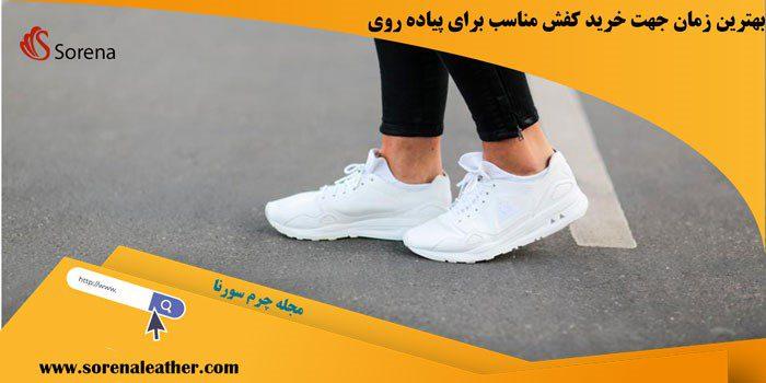بهترین زمان جهت خرید کفش مناسب برای پیاده روی