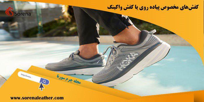 کفشهای مخصوص پیاده روی